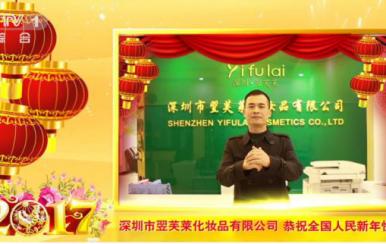 【站长中国】春节登陆CCTV 等7大卫视向全国人民拜年