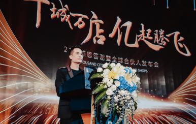 【搜狐】21年感恩答谢暨全球合伙人发布会圆满成功!