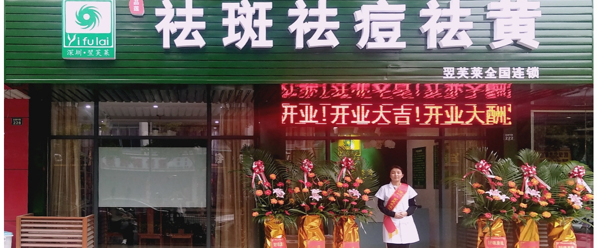 ballbet官网下载全球8000家ballbet体彩官网祛痘连锁店