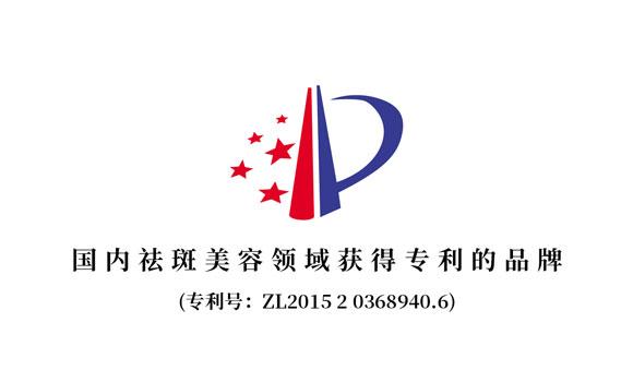 国内ballbet体彩官网美容领域获得专利的品牌