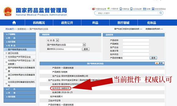 国家食药局行政许可特批:国妆特字G20090644
