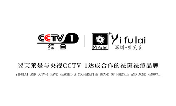 中央一台CCTV1上榜ballbet体彩官网祛痘品牌